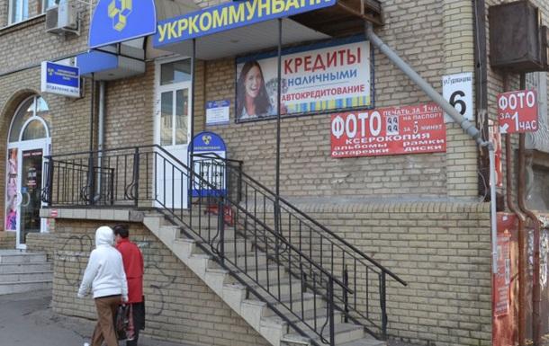 В Украине ликвидируют Укркоммунбанк