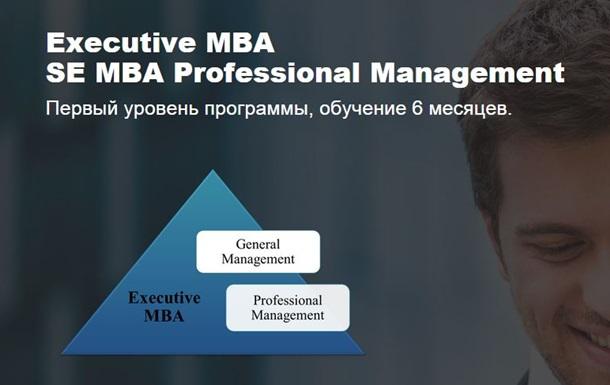 Executive MBA. Немецкий диплом. MBA доступный каждому
