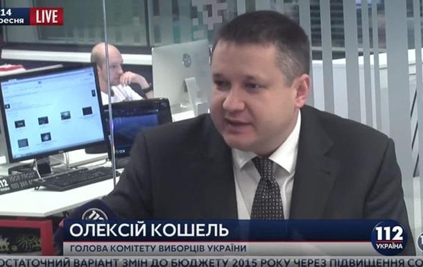В Комитете избирателей прогнозируют проблемы на выборах в Харькове