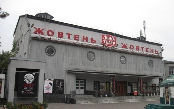 Кличко рассказал, когда откроют кинотеатр  Жовтень
