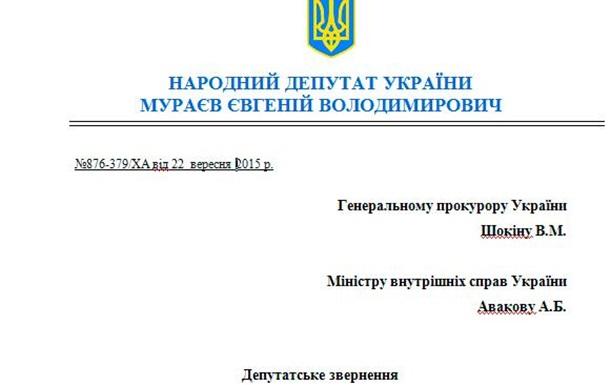 Блокада Крыма  с признаками терроризма