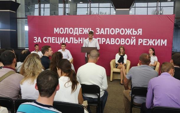 В Запорожье молодежи представили проект правового спецрежима региона – СМИ