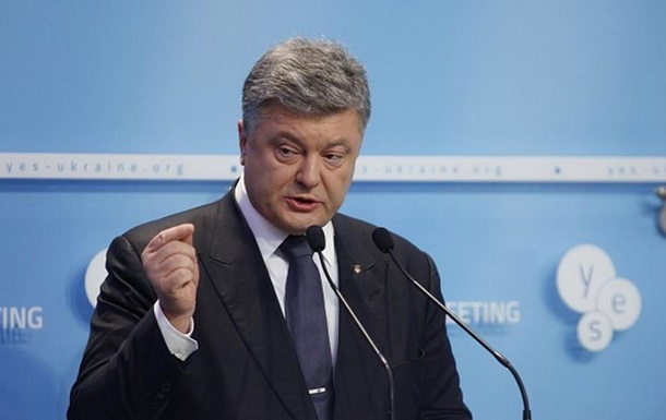Порошенко назвал цели поездки на Генассамблею ООН