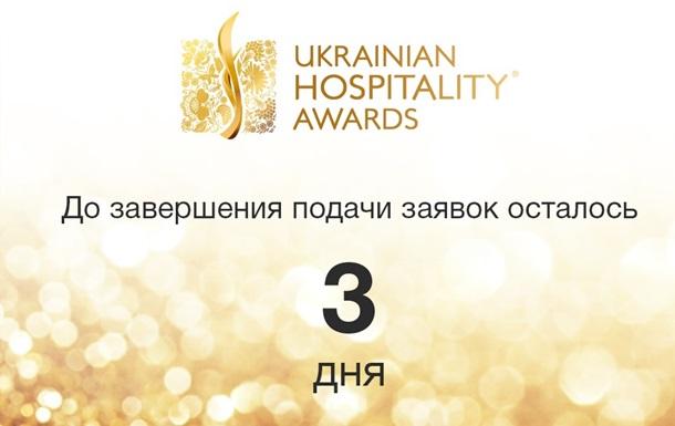 30 сентября закрывается подача заявок на участие в Премии Ukrainian Hospitality Awards® 2015