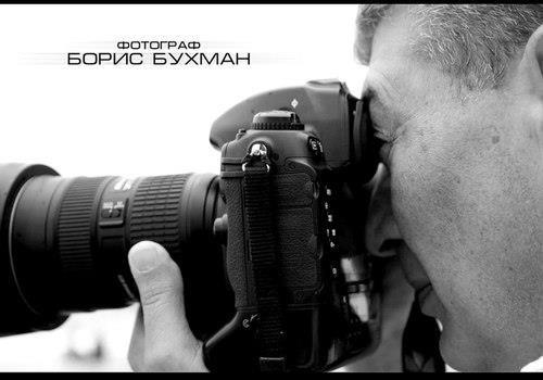 Фотограф Борис Бухман