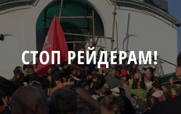 Будь патриотом — захвати храм УПЦ МП!