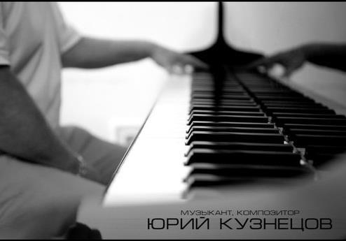 Музыкант,композитор Юрий Кузнецов