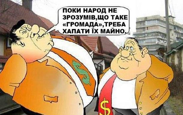 СИЛЬНА ГРОМАДА - ДІЄВА ВЛАДА!