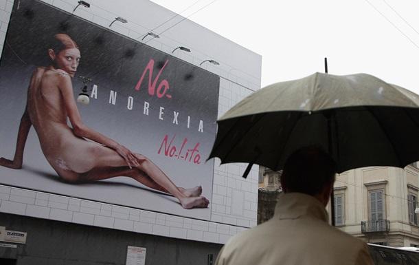 Билборд против анорексии
