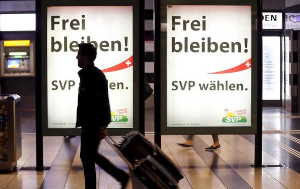 Выборы в Швейцарии: побеждают противники ЕС и мигрантов