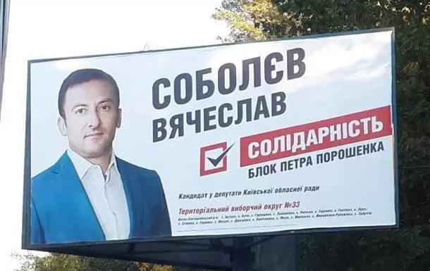Кандидата от Порошенко снимают с выборов за связи с ДНР