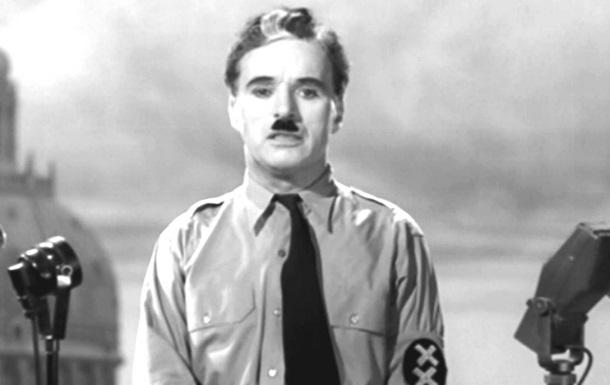 «Великий диктатор» – 75 лет живем надеждой