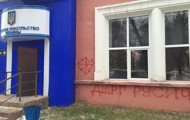 Украинское консульство в Караганде обозвали  фашистами