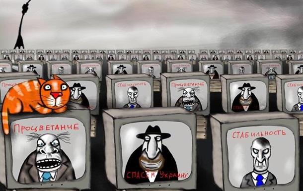 Выборы? Киев уже поделили