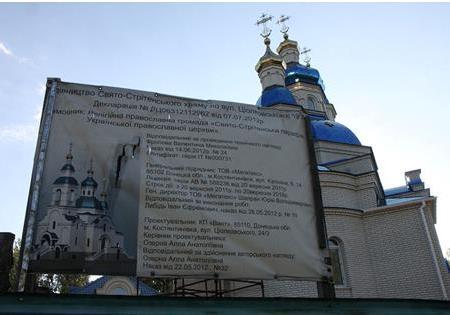 Священники УПЦ МП перебегают в УПЦ КП