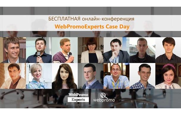 12 историй успеха о том как бизнес выходил в интернет. Практическая онлайн-конференция WebPromo Case Day