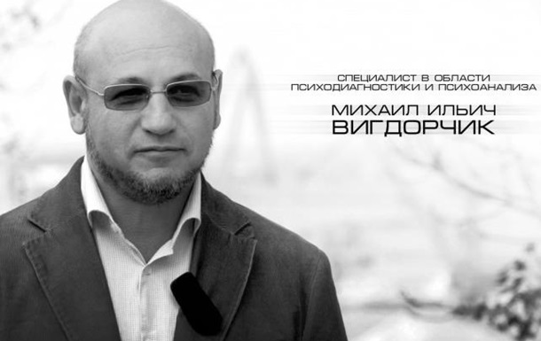 Специалист в области психодиагностики и психоанализа  Михаил Ильич Вигдорчик