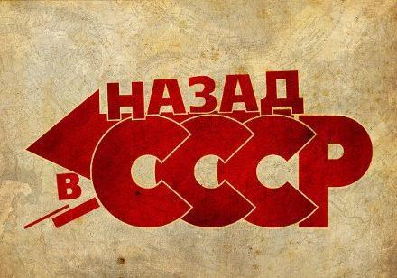 Істерична ностальгія за СРСР