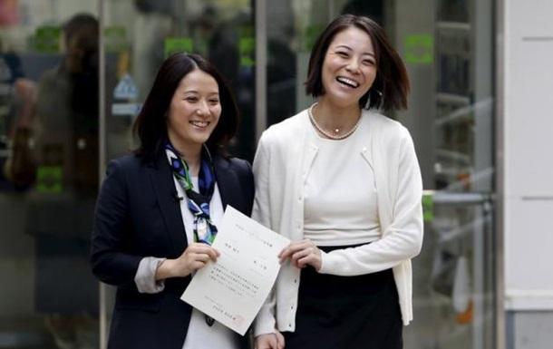 В Токио признали однополые союзы