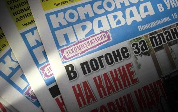 Комсомольская правда в Украине  сменит название из-за декоммунизации