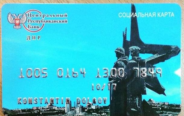 В ДНР показали собственную банковскую карту