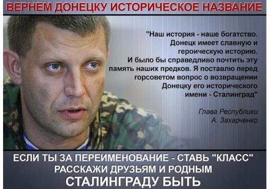 Радянська клоунада в ДНР триває ...