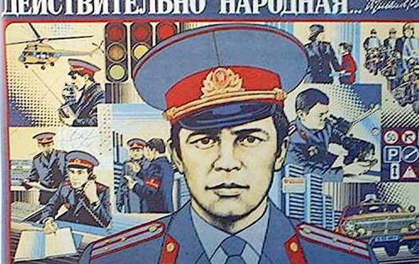 С Днем советской милиции!