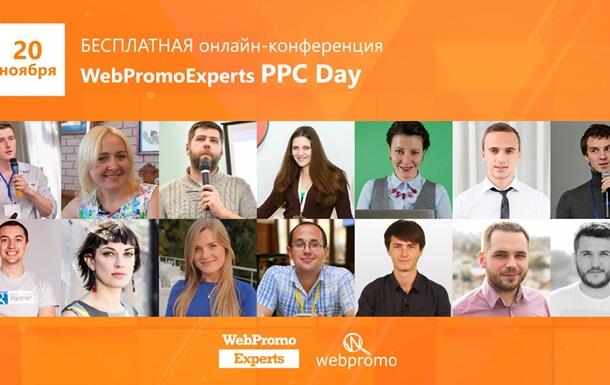 """20 ноября состоится """"PPC- Day"""" - 10 бесплатная онлайн-конференция от """"WebPromoExperts"""""""