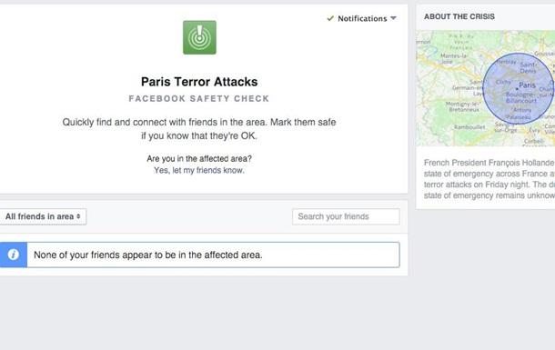 Страница Facebok для проверки местонахождения жителей Парижа