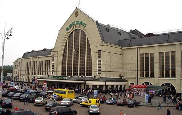 В Киеве  минировали  железнодорожный вокзал