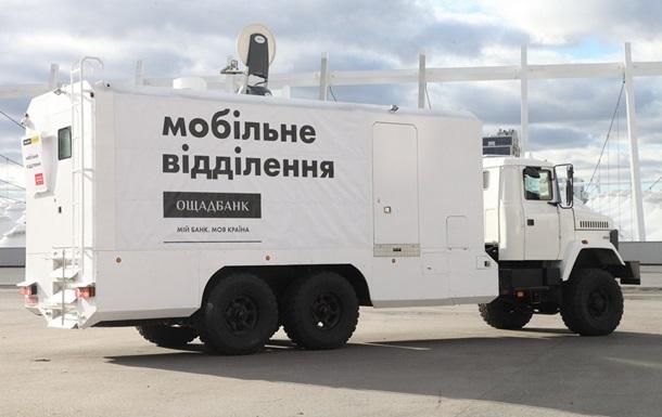 На Донбассе заработали мобильные банки
