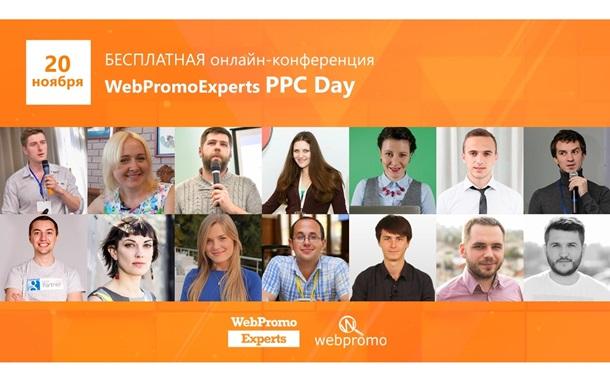 Бесплатная онлайн-конференция по эффективной контекстной рекламе - 20 ноября