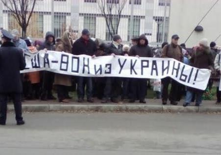 США, вон из Украины!