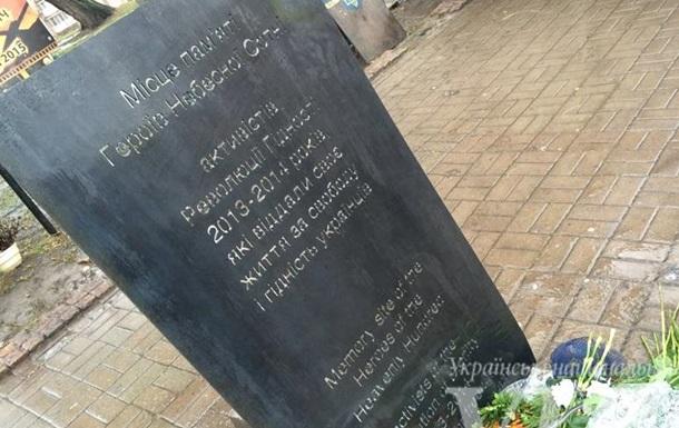 В Киеве установили мемориал Небесной сотне