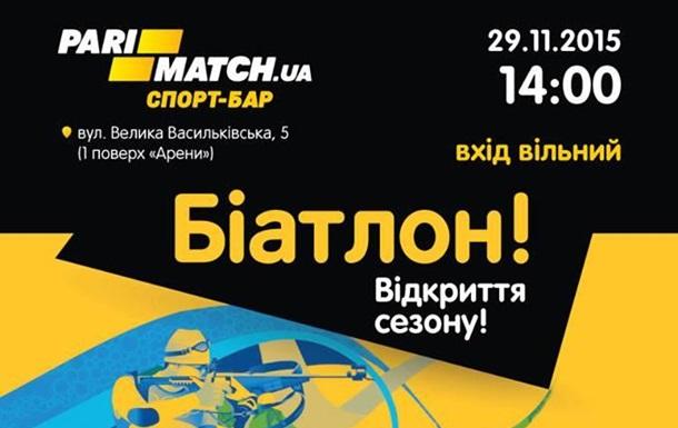 Проект «Эксперты биатлона» собирает фанатов в инфо-центре «Parimatch.ua»