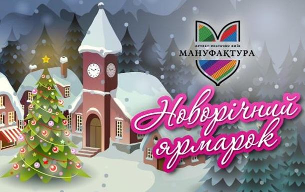Новогодние праздники в аутлет-городке «Мануфактура» c 5 декабря по 10 января!