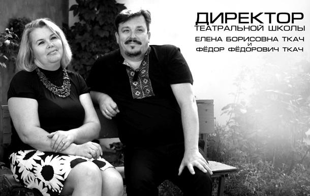 Директор Детской Театральной Школы -Елена Борисовна Ткач и Федор Ткач