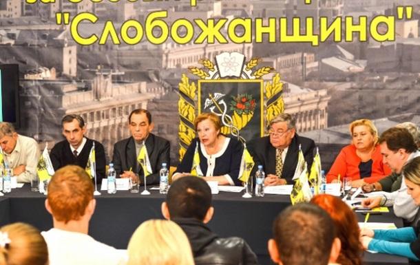 В Харькове провели второй форум в поддержку законопроекта  Слобожанщина