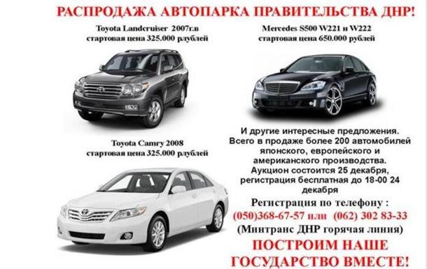 Распродажа машин правительственного автопарка ДНР ( с Мерседеса в Жигули)