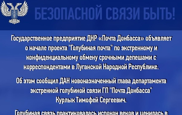 В ДНР создали голубиную почту...ГОЛУБИНУЮ ПОЧТУ!