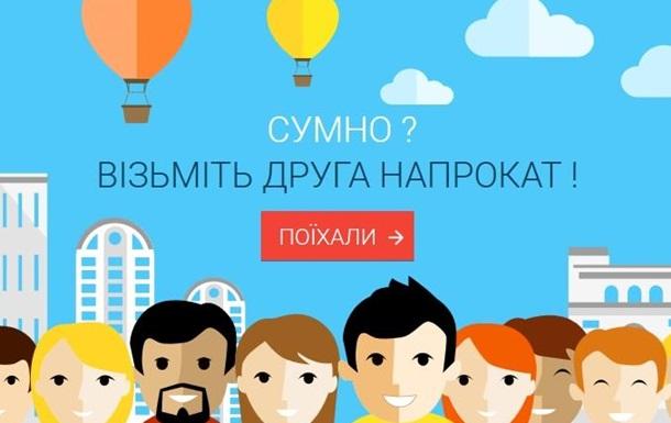 KievFriend: в Киеве запустили онлайн-сервис для поиска друзей