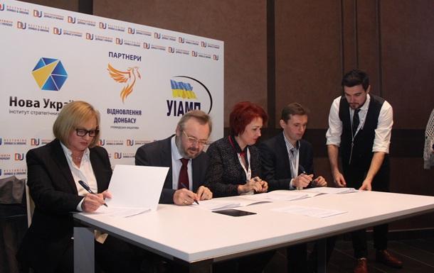 В Киеве подписали Меморандум о сотрудничестве в восстановлении Донбасса