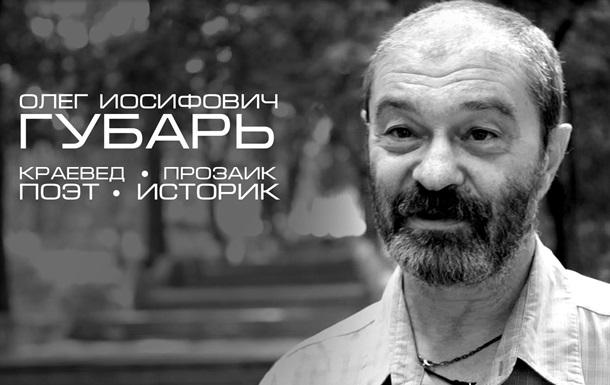 Краевед, Прозаик,Историк - Олег Иосифович Губарь