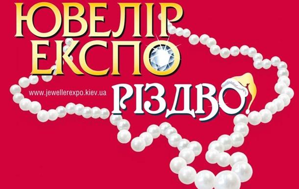 Киевский международный контрактовый ярмарок приглашает на предновогоднюю выставку ювелирных украшений