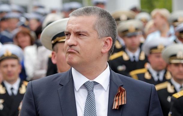 Аксьонов: Криму не дали ні копійки на розвиток
