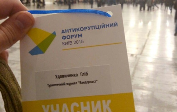 Второй Антикорупционный Форум