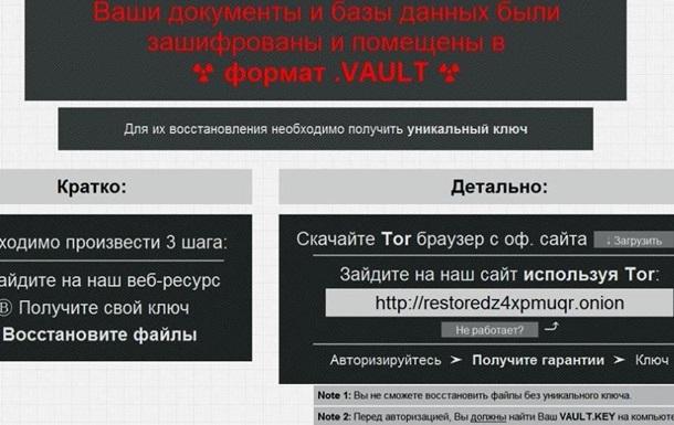 Удаление вируса-шифратора VAULT и восстановление данных