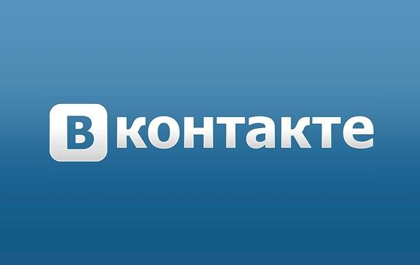 ВКонтакте рассказала об интересах украинцев в 2015 году