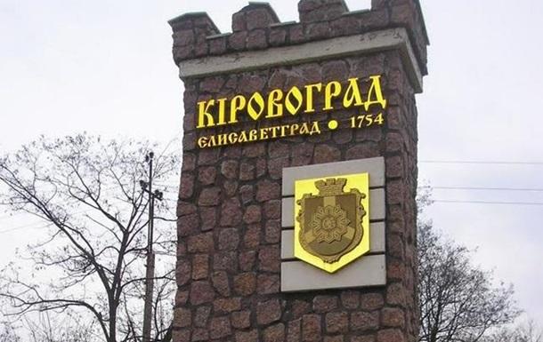 Кировограду меняют имя