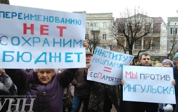 В Кировограде митинги из-за переименования города